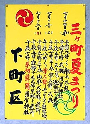 野田夏祭り2017