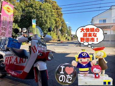 大快晴の野田市20170215