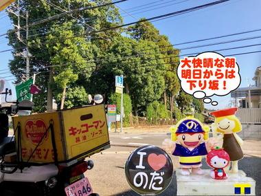 大快晴な野田市20170215