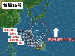 台風16号が