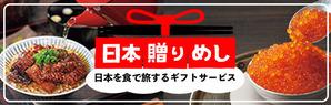 日本 贈りめし特集・北海道