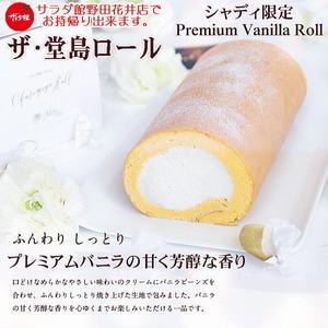 堂島ロール・プレミアムバニラ