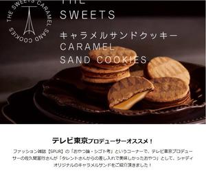 ザ・スイゥーツ・キャラメルサンドクッキー