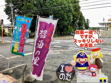 台風一過な野田市パワースポット