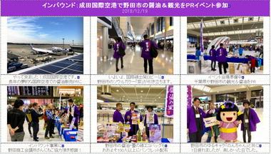 インバウンド的成田空港