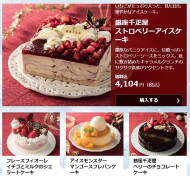 シャディのクリスマスケーキ