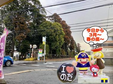 野田市情報2018