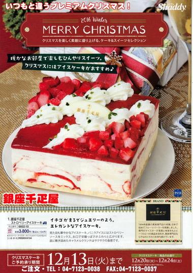 銀座千疋屋クリスマスケーキ