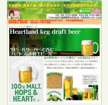 ハートランド樽生ビール・生ビールサーバー
