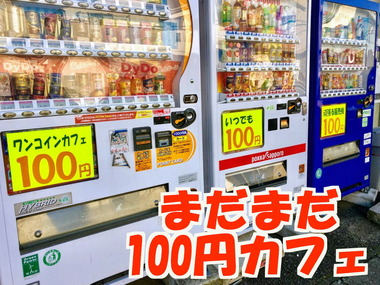 まだまだ100円カフェ