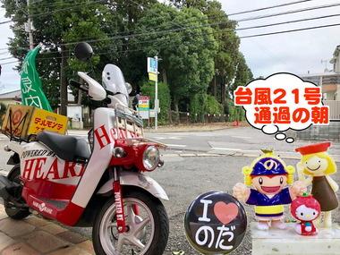 野田市パワースポットサラダ館20170215