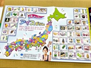 日本全国アイス図鑑