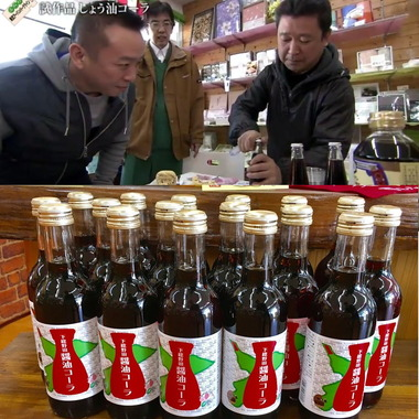 ぶらり旅の醤油コーラ