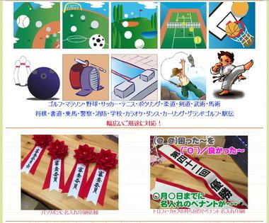 野球・サッカー・ゴルフ・ボウリングのトロフィ、カップ、メダル