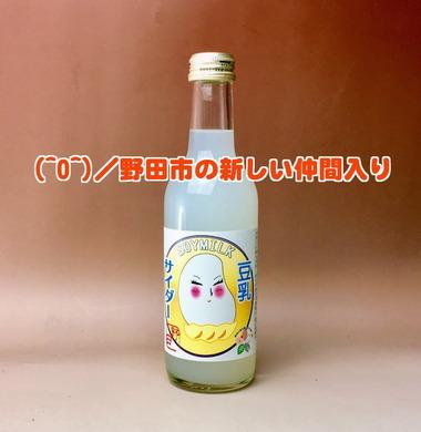 野田市の豆乳サイダーIMG_2227b