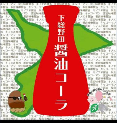 野田市の醤油コーラ