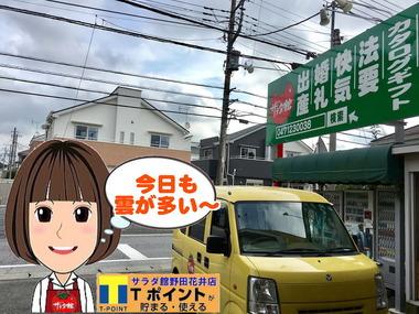 9月の野田市フードフェスタ