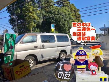 三連休の野田市20170215