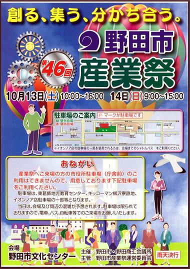 野田市産業祭2018