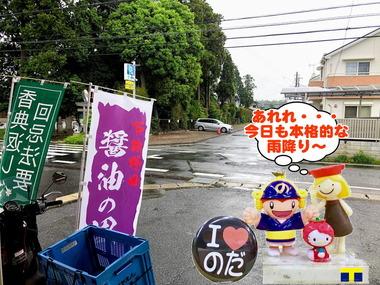 本降りな雨の野田市201805