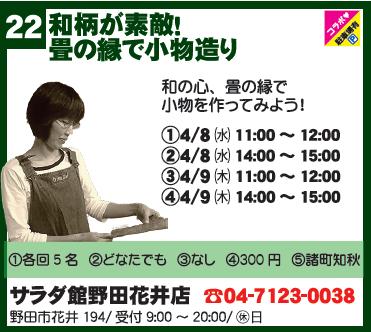 野田まちゼミ2020