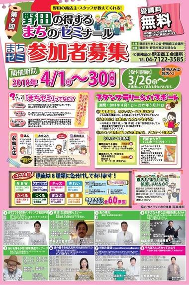 野田まちゼミ201804c