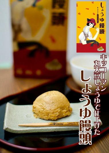 野田市のしょう油で仕上げた醤油饅頭