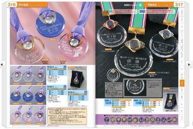 メダル・トロフィ・盾の電子カタログ