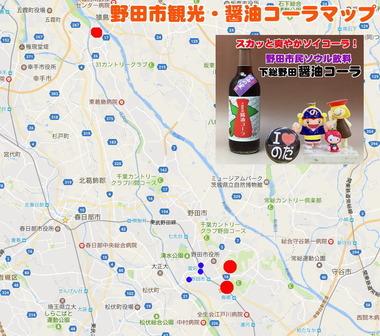 野田市観光マップ