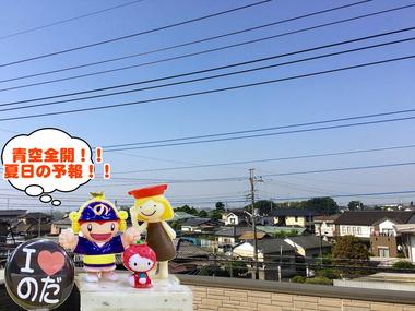 夏日予報の野田市20170215
