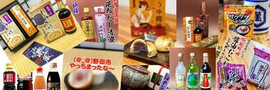 野田市名物お土産サイト