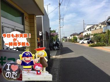 野田市のお天気20170215
