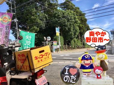 爽やか野田市20170215