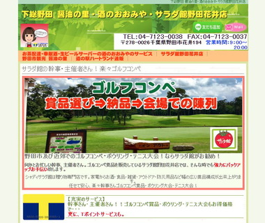 ゴルフコンペ・ボウリング大会の商品選びは