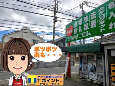 野田市のお天気