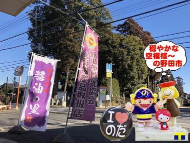 穏やかな野田市201802