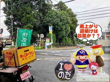雨上がりの野田市20170215