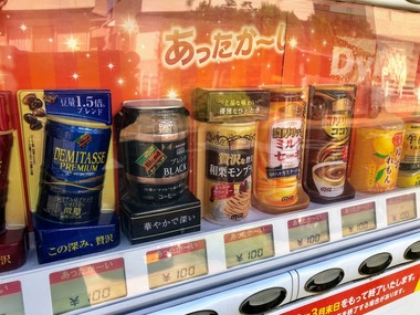 いつでも100円自動販売機