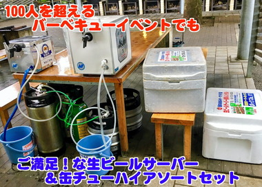 ご満足生ビールサーバーレンタルIMG_3568