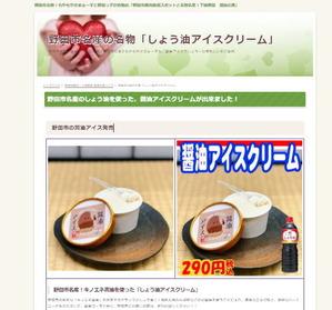 野田名物・醤油アイス