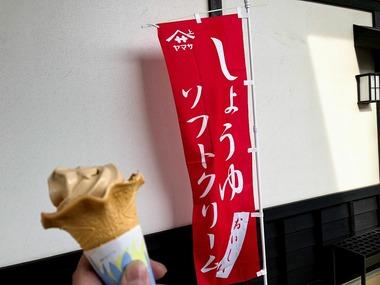 ヤマサ醤油ソフトクリーム