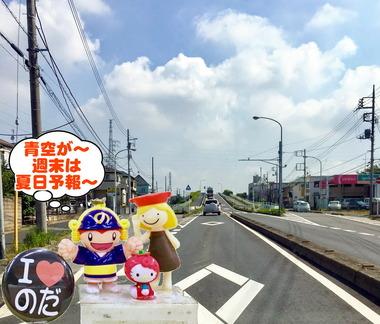 あおぞら野田市20170215
