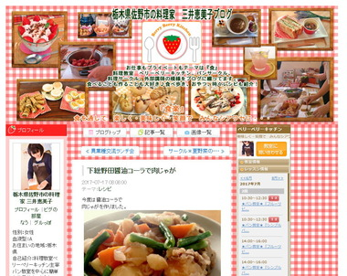 三井恵美子さんブログ