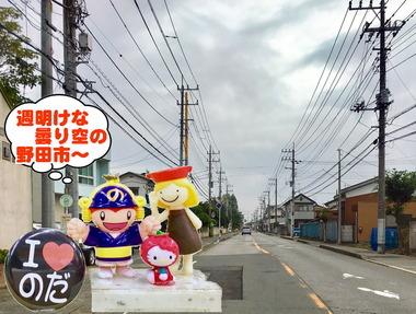 週明けな野田市20170215