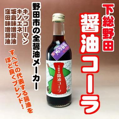 醤油コーラ