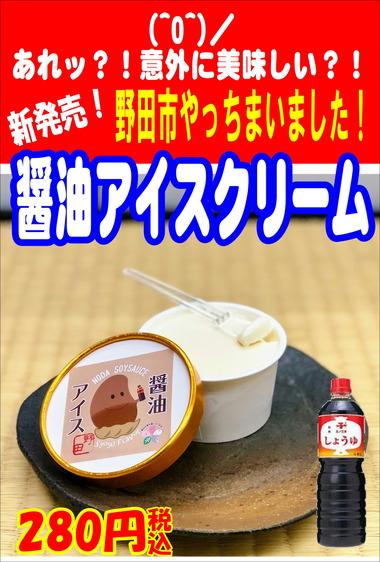 野田市の醤油アイスクリーム
