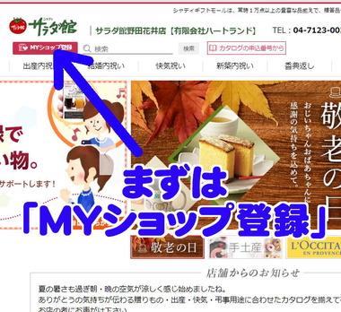 MYショップ登録IMG_3742