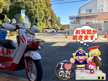 お天気が続く野田市20170215