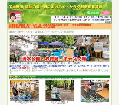 清水公園バーベキューサイト