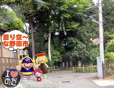 曇りの野田市20170215